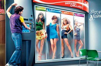 странные торговые автоматы
