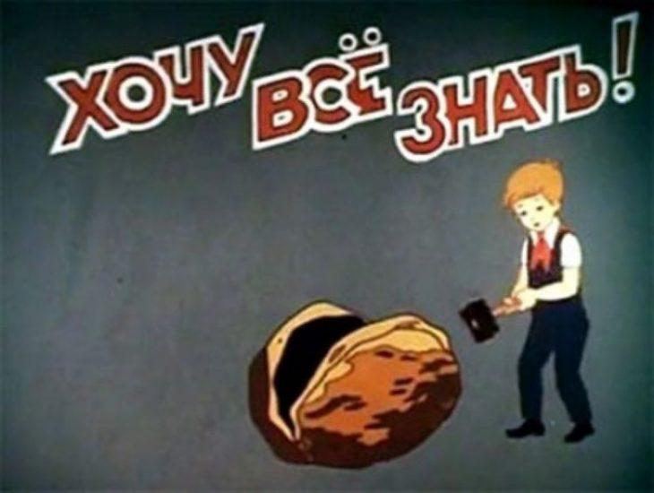 detskiye i yunosheskiye teleperedachi v SSSR_Khochu vso znat'