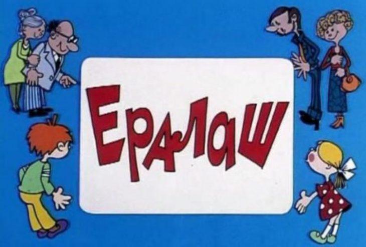 detskiye i yunosheskiye teleperedachi v SSSR_Eralash