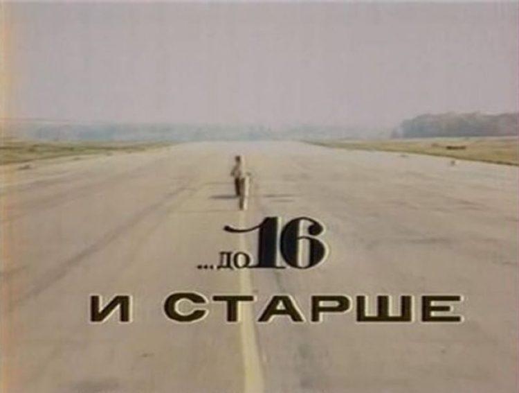 detskiye i yunosheskiye teleperedachi v SSSR_Do 16 i starshe